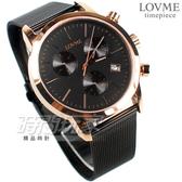 LOVME 公司貨 真三眼 城市獵人個性時尚手錶 不鏽鋼 男錶 防水手錶 IP黑x玫瑰金 米蘭帶 VM0055M-43-341