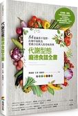 代謝型態龐德食譜全書:84道減重不復胖,比地中海飲食更適合亞洲人...【城邦讀書花園】