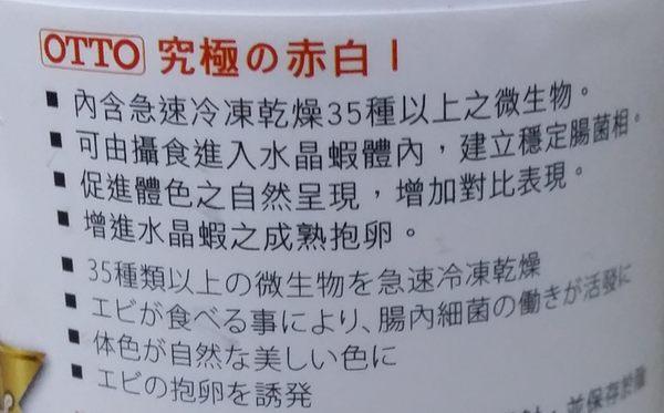 【西高地水族坊】OTTO奧圖  水晶蝦專用(究極赤白 I)飼料35g