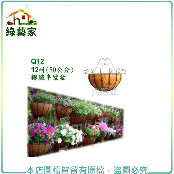 【綠藝家】12吋(30公分)硬椰纖半壁組Q12