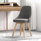 簡約電腦椅子北歐書桌椅家用臥室化妝椅休閑書桌椅可旋轉實木餐椅 雙十二全館免運