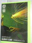 【書寶二手書T1/翻譯小說_JDV】骨音-池袋西口公園3_石田衣良