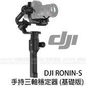 DJI 大疆 如影 RONIN-S 三軸手持穩定器 基礎版 (24期0利率 公司貨) 手持攝影雲台 即時跟焦 載重3.6KG