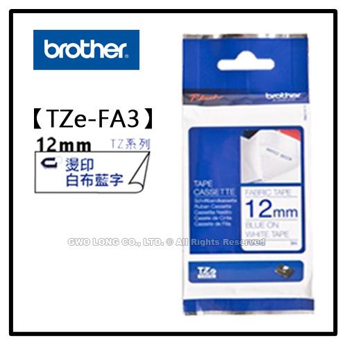 BROTHER TZe-FA3 TZ系列 白布藍字 12mm燙印布質標籤機色帶