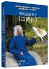 用英語讀老子《道德經》:國際知名研究維根斯坦、老子的哲學家范光...【城邦讀書花園】