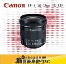 Canon EF-S 10-18mm f/4.5-5.6 IS STM 鏡頭 公司貨 晶豪泰3C 專業攝影 高雄 實體店面