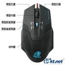 KTNET X8 鷹族電競遊戲光學鼠...