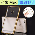 電鍍TPU 小米機 小米MAX 手機殼 全包防摔 小米max2 超薄 透明軟殼 小米max 保護套 小米 max2 手機套