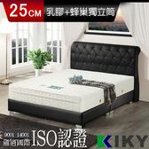 【KIKY】浪漫滿屋乳膠高支撐蜂巢獨立筒床墊-單人加大3.5尺
