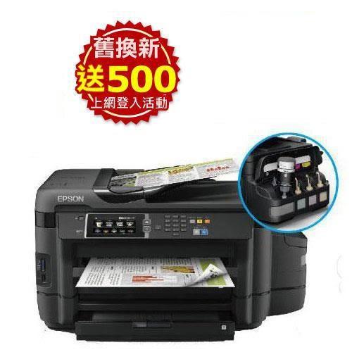 EPSON L1455 網路高速A3+專業連續供墨複合機 【送A4噴墨專用紙*3包】