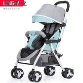 嬰兒推車夏季輕便攜可坐可躺寶寶傘車簡易折疊新生嬰兒手推車