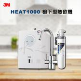 3M HEAT1000 高效能櫥下型雙溫淨水組/熱飲機/贈3MSQC前置樹脂軟水系統+樹脂濾心【水之緣】