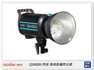 GODOX 神牛 QS400II 閃客 專業影棚閃光燈 棚燈 閃燈 攝影燈 高速回電(QS400 II,公司貨)