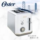 美國OSTER-舊金山都會經典厚片烤麵包機(鏡面白) 2660408W