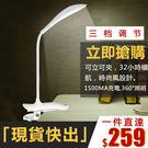 台灣現貨 [全新升級]LED檯燈書桌大學生簡約宿舍充電夾子兒童臥室家用   LannaS