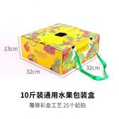 通用10斤黃色鮮果時光絲帶手提水果包裝盒創意混搭水果包裝 萬客居