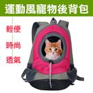 攝彩@運動風寵物後背包 貓咪外出雙肩背包 省力背在懷裡 安全感不怕弄丟 透氣旅行包