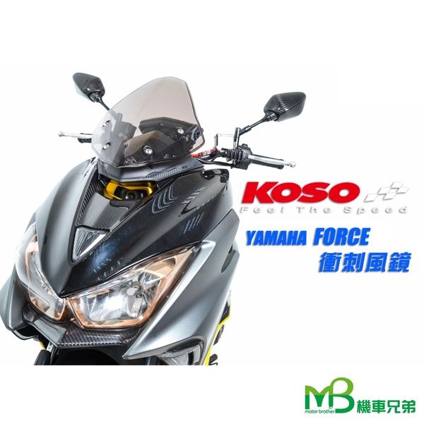 機車兄弟【KOSO FORCE 衝刺風鏡(含支架)】
