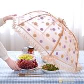 家用菜罩可折疊餐桌罩飯菜罩長方形剩菜罩食物罩防蠅桌蓋飯罩圓形wy 快速出貨