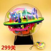 彈珠魔方3d軌道旋轉立體迷宮 滾珠魔幻球方塊走珠玩具益智謎宮球igo    易家樂