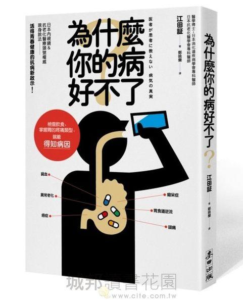 為什麼你的病好不了?:檢查飲食、掌握胃的疼痛類型,就能得知病因!日本內視鏡&...