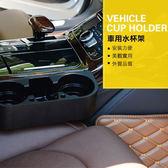 車用置物架 【ZCR004】車用水杯置物架 飲料 水杯 防髒 出外皆可用 123ok