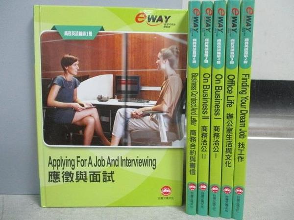 【書寶二手書T7/語言學習_RIG】eway商務英語_1~6冊合售_應徵與面試_找工作等
