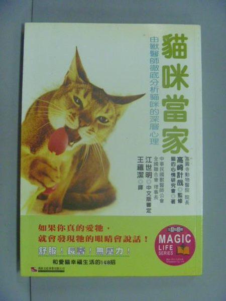 【書寶二手書T2/寵物_NJN】貓咪當家_高崎計哉/著