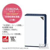 【配件王】日本代購 日本製 一年保固 CORONA CD-H1017 衣物乾燥 除濕機 23疊 水箱4.5L