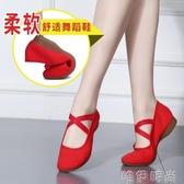 舞鞋廣場舞鞋子女軟底舞蹈鞋成人秋季演出紅舞鞋低跟帆布跳舞鞋練功鞋 唯伊時尚