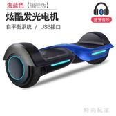 風爾特兩輪體感電動扭扭車成人智能思維漂移代步車兒童雙輪平衡車 st3426『時尚玩家』