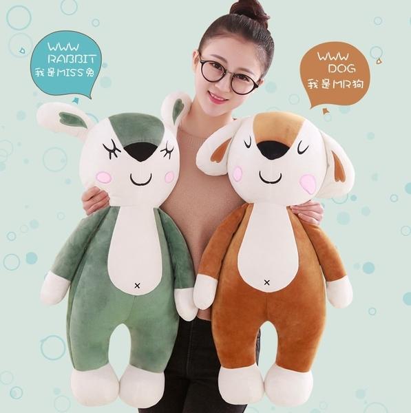 【65公分】狗先生兔小姐玩偶 抱枕 軟綿綿絨毛娃娃 生日 裝潢擺設 兒童禮物 聖誕節交換禮物