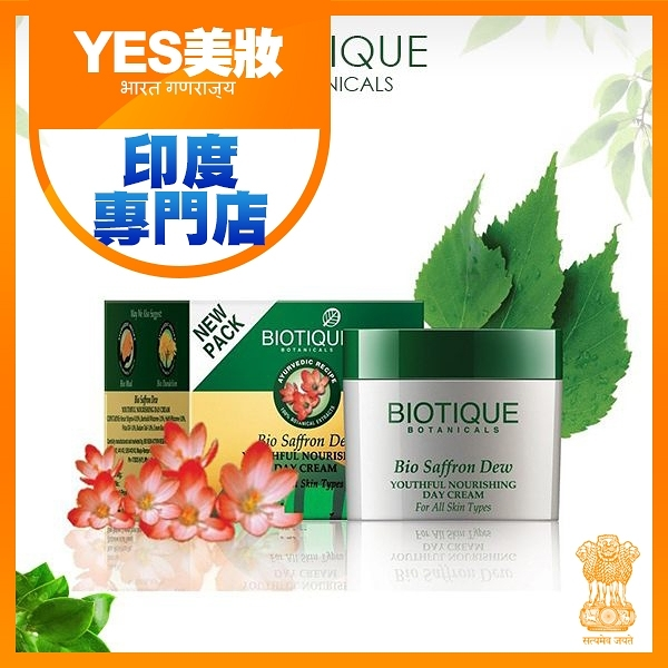Biotique   番紅花滋養日霜 50g 百歐提克 印度 【YES 美妝】
