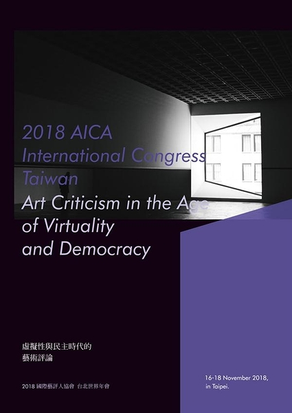 2018 AICA International Congress Taiwan: Art Criticism in the Age of Vir..