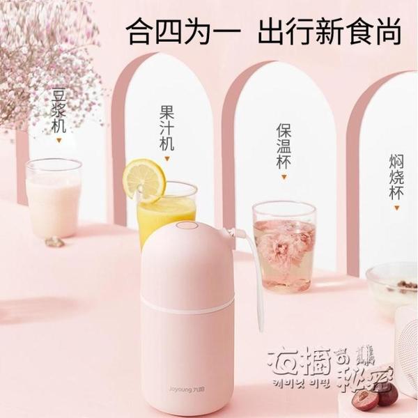 九陽line nano魔法豆迷你豆漿機1-2人單人全自動一人食家用料理杯 衣櫥秘密