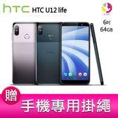 分期0利率 HTC 宏達電 U12 life (4G/64G) 雙主鏡美拍智慧手機 贈『手機專用掛繩*1』