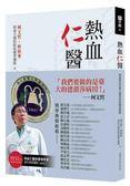 (二手書)熱血仁醫:開創新局的臺大醫院駐院醫學團隊