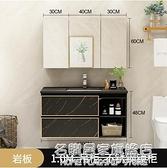 輕奢巖板衛浴室櫃組合套裝衛生間廁所洗臉洗手池洗漱臺盆現代簡約 NMS名購新品