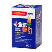 小兒利撒爾小魚球咀嚼軟膠囊60粒 【康是美】