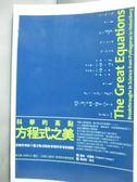 【書寶二手書T4/科學_YFA】科學的高點方程式之美_羅伯.克里斯