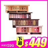 韓國 ETUDE HOUSE 櫻花繽紛眼影盤/紅酒派對/咖啡特調 微醺眼影盤 ◆86小舖 ◆