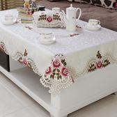 歐式台布客廳餐桌布飯桌布茶幾桌布長方形布藝蕾絲桌布田園正方形【七九折促銷沖銷量】