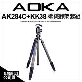 AOKA AK284C+KK38 2號4節碳纖腳架套組含雲台 全高154 收納45 代理六年保 便攜【24期0利率】薪創