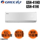 【GREE格力】5-6坪變頻分離式冷暖冷氣 GSH-41HO/GSH-41HI 基本安裝 免運費