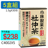 【醫康生活家】小林製藥-杜仲茶包 (1.5gX30包)/盒 ►►5盒組