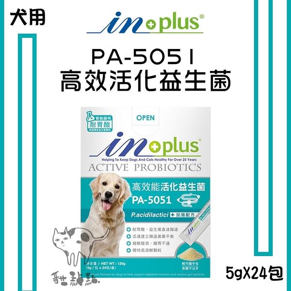 IN-PLUS[犬用腸胃保健,PA-5051高效活化益生菌,5g*24包]