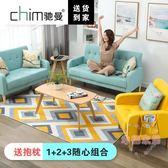 (雙12購物節)沙發小戶型單雙人三人現代簡約陽台租房經濟型簡易網紅臥室小沙發xw