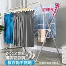 【晴天媽咪】加長2.4M可調高鋁合金配件不鏽鋼X型伸縮曬衣架