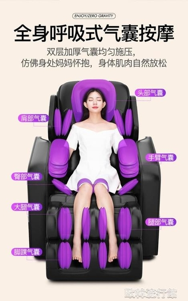 按摩椅家用全身自動太空揉捏多功能艙老年人按摩器電動沙發 歐韓