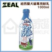 ZEAL真致 紐西蘭狗貓專用鮮乳(不含乳糖)1000ml 寵物鮮奶 現貨 宅家好物